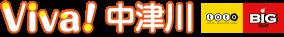 NPO法人Viva中津川|サッカークラブ中津川ビーバーズ|総合型地域スポーツクラブViva中津川|子育て支援まぁるいこころ